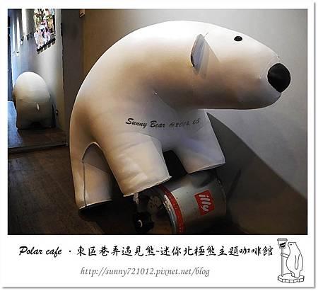 10.晴天小熊-Polar cafe-東區巷弄遇見熊,迷你北極熊主題咖啡館.jpg