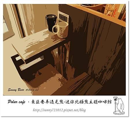 9.晴天小熊-Polar cafe-東區巷弄遇見熊,迷你北極熊主題咖啡館.jpg