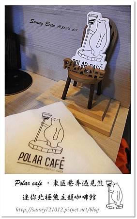 12.晴天小熊-Polar cafe-東區巷弄遇見熊,迷你北極熊主題咖啡館.jpg