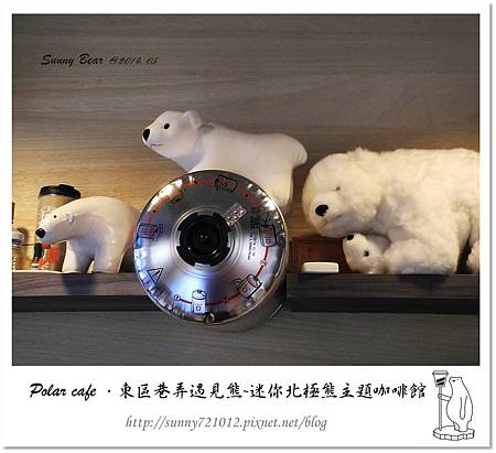 13.晴天小熊-Polar cafe-東區巷弄遇見熊,迷你北極熊主題咖啡館.jpg