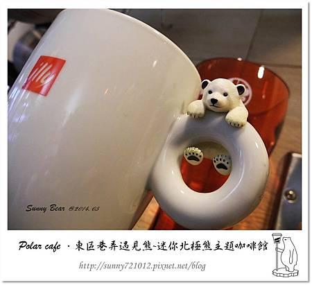 14.晴天小熊-Polar cafe-東區巷弄遇見熊,迷你北極熊主題咖啡館.jpg