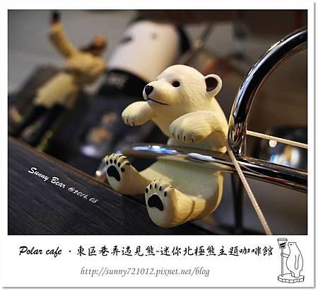15.晴天小熊-Polar cafe-東區巷弄遇見熊,迷你北極熊主題咖啡館.jpg