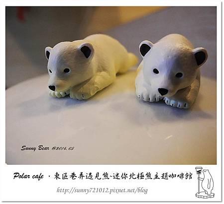 16.晴天小熊-Polar cafe-東區巷弄遇見熊,迷你北極熊主題咖啡館.jpg