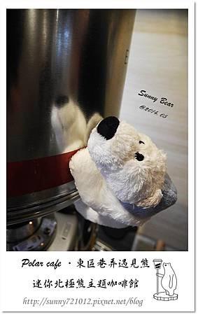 19.晴天小熊-Polar cafe-東區巷弄遇見熊,迷你北極熊主題咖啡館.jpg