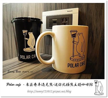 20.晴天小熊-Polar cafe-東區巷弄遇見熊,迷你北極熊主題咖啡館.jpg