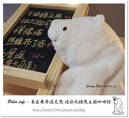 21.晴天小熊-Polar cafe-東區巷弄遇見熊,迷你北極熊主題咖啡館.jpg