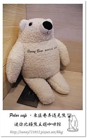 22.晴天小熊-Polar cafe-東區巷弄遇見熊,迷你北極熊主題咖啡館.jpg