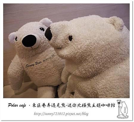 24.晴天小熊-Polar cafe-東區巷弄遇見熊,迷你北極熊主題咖啡館.jpg