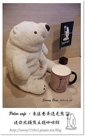 26.晴天小熊-Polar cafe-東區巷弄遇見熊,迷你北極熊主題咖啡館.jpg