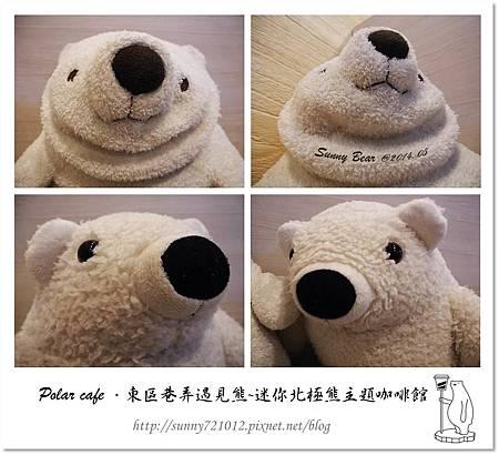 25.晴天小熊-Polar cafe-東區巷弄遇見熊,迷你北極熊主題咖啡館.jpg