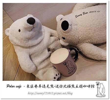 27.晴天小熊-Polar cafe-東區巷弄遇見熊,迷你北極熊主題咖啡館.jpg