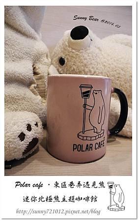 28.晴天小熊-Polar cafe-東區巷弄遇見熊,迷你北極熊主題咖啡館.jpg