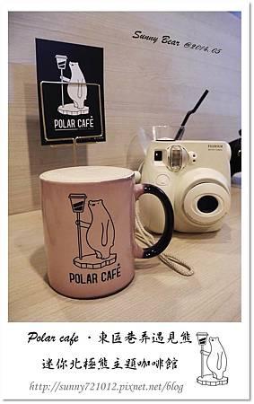 29.晴天小熊-Polar cafe-東區巷弄遇見熊,迷你北極熊主題咖啡館.jpg