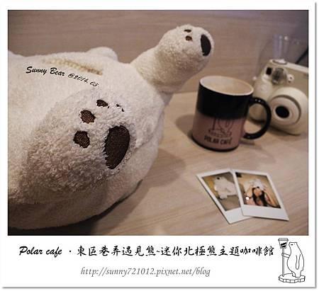 31.晴天小熊-Polar cafe-東區巷弄遇見熊,迷你北極熊主題咖啡館.jpg