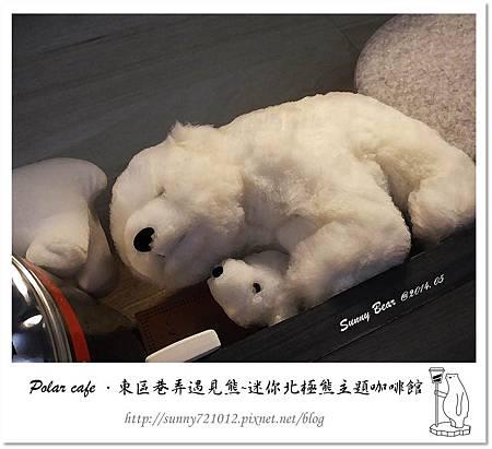 35.晴天小熊-Polar cafe-東區巷弄遇見熊,迷你北極熊主題咖啡館.jpg