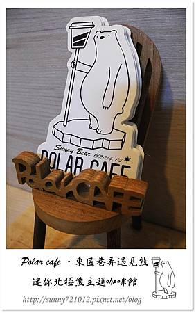 36.晴天小熊-Polar cafe-東區巷弄遇見熊,迷你北極熊主題咖啡館.jpg