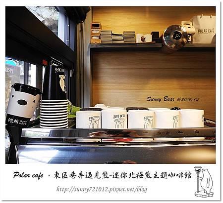 37.晴天小熊-Polar cafe-東區巷弄遇見熊,迷你北極熊主題咖啡館.jpg