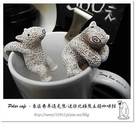 41.晴天小熊-Polar cafe-東區巷弄遇見熊,迷你北極熊主題咖啡館.jpg