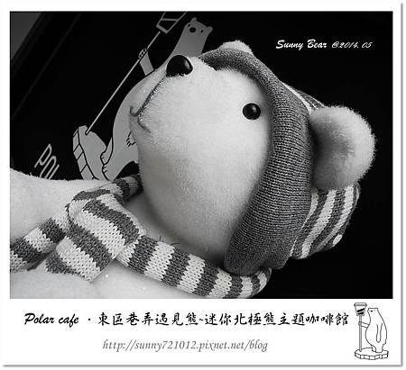 42.晴天小熊-Polar cafe-東區巷弄遇見熊,迷你北極熊主題咖啡館.jpg