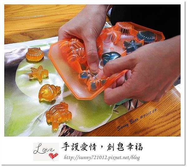 """13.晴天小熊-""""手""""護愛情,創""""皂""""幸福.jpg"""
