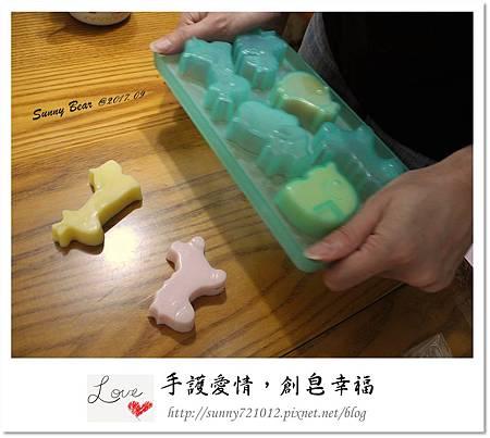 """21.晴天小熊-""""手""""護愛情,創""""皂""""幸福.jpg"""