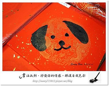 2.晴天小熊-書法派對-抒發你的情感,揮灑自我色彩.jpg