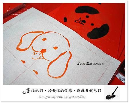 3.晴天小熊-書法派對-抒發你的情感,揮灑自我色彩.jpg