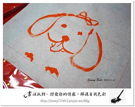 4.晴天小熊-書法派對-抒發你的情感,揮灑自我色彩.jpg