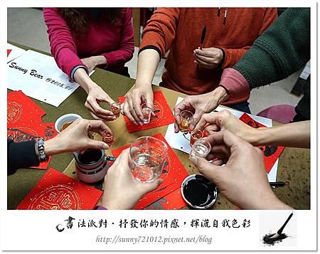 22.晴天小熊-書法派對-抒發你的情感,揮灑自我色彩.jpg