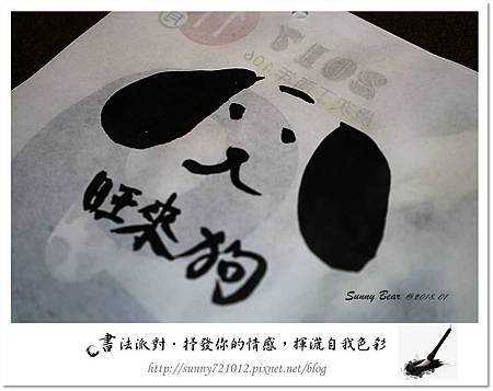 25.晴天小熊-書法派對-抒發你的情感,揮灑自我色彩.jpg