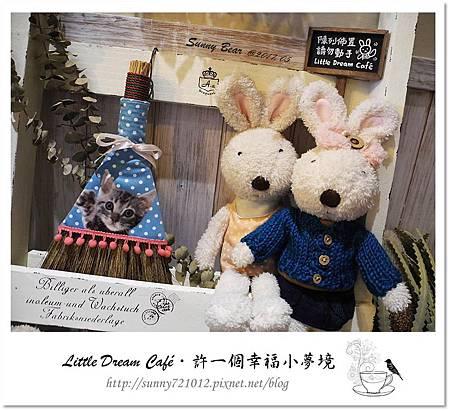 9.晴天小熊-許一個幸福小夢境.jpg