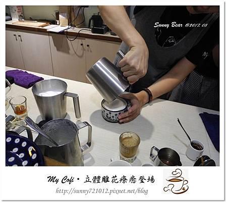 9.晴天小熊-立體雕花療癒登場.jpg