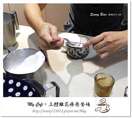 11.晴天小熊-立體雕花療癒登場.jpg