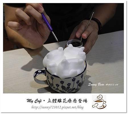 14.晴天小熊-立體雕花療癒登場.jpg