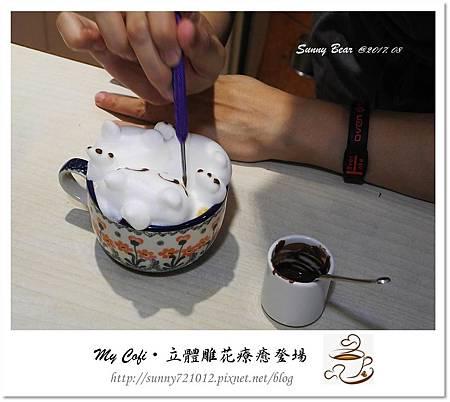 21.晴天小熊-立體雕花療癒登場.jpg