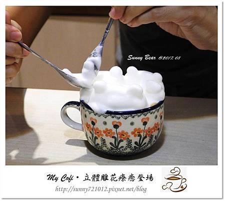 20.晴天小熊-立體雕花療癒登場.jpg