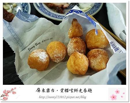 16.晴天小熊-賞櫻嚐鮮走春趣.jpg