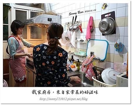 2.晴天小熊-來自家常菜的好滋味.jpg