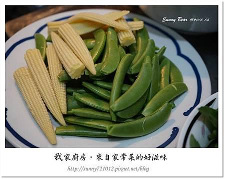 7.晴天小熊-來自家常菜的好滋味.jpg