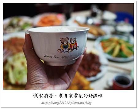 24.晴天小熊-來自家常菜的好滋味.jpg