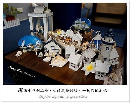 7.晴天小熊-生活美學體驗,一起來玩美吧!.jpg