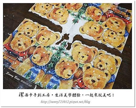 13.晴天小熊-生活美學體驗,一起來玩美吧!.jpg
