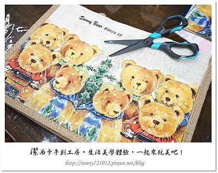 14.晴天小熊-生活美學體驗,一起來玩美吧!.jpg