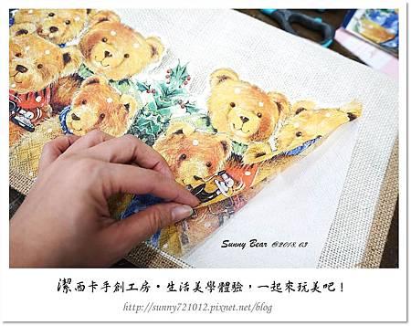 15.晴天小熊-生活美學體驗,一起來玩美吧!.jpg