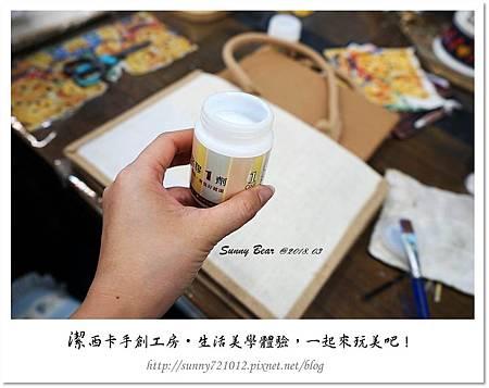 16.晴天小熊-生活美學體驗,一起來玩美吧!.jpg