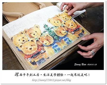 18.晴天小熊-生活美學體驗,一起來玩美吧!.jpg
