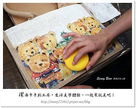 19.晴天小熊-生活美學體驗,一起來玩美吧!.jpg