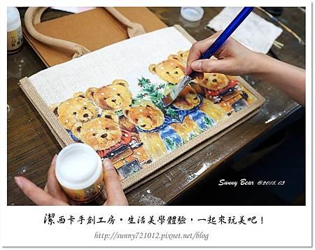 20.晴天小熊-生活美學體驗,一起來玩美吧!.jpg