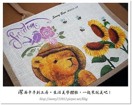 29.晴天小熊-生活美學體驗,一起來玩美吧!.jpg