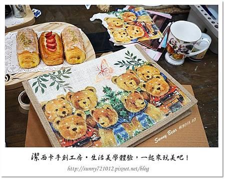 30.晴天小熊-生活美學體驗,一起來玩美吧!.jpg
